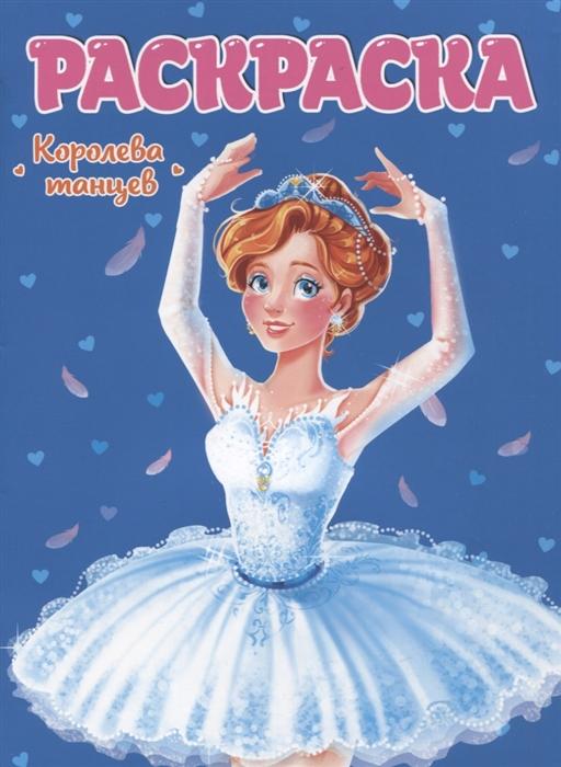 Купить Королева танцев Раскраска для девчонок, Проф - Пресс, Раскраски