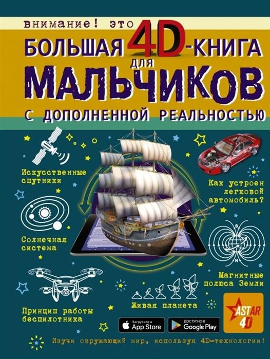 Купить Большая 4D-книга для мальчиков с дополненной реальностью, АСТ, Универсальные детские энциклопедии и справочники