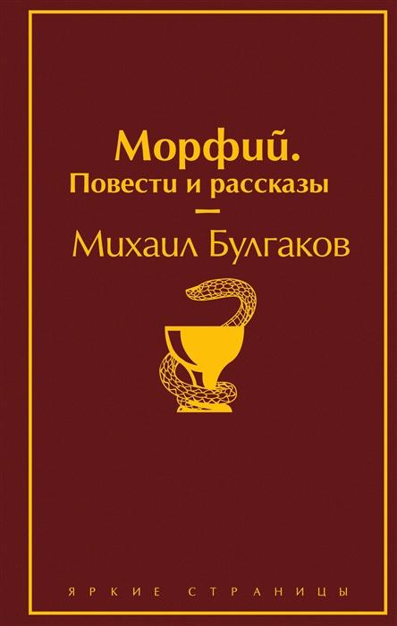 Булгаков М. Морфий Повести и рассказы строгин валерий львович михаил булгаков морфий женщины любовь