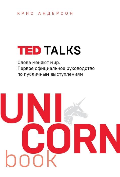 Андерсон К. TED TALKS Слова меняют мир Первое официальное руководство по публичным выступлениям андерсон к ted talks слова меняют мир
