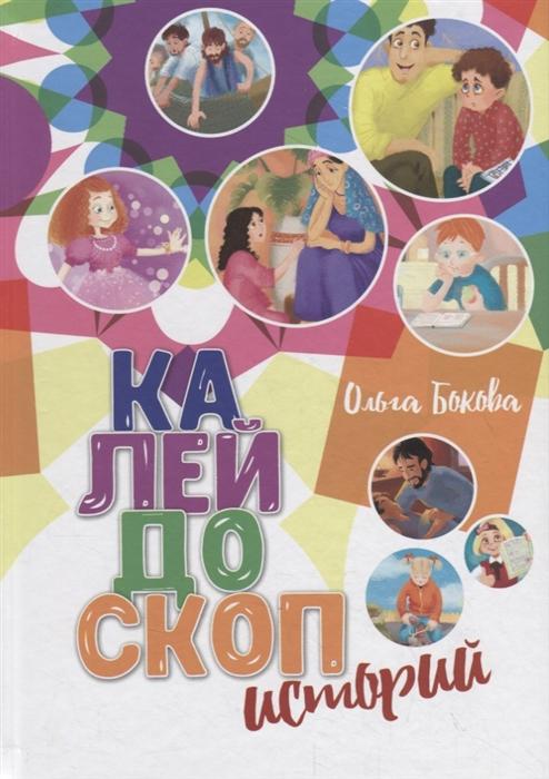 Купить Калейдоскоп историй, Источник жизни, Проза для детей. Повести, рассказы