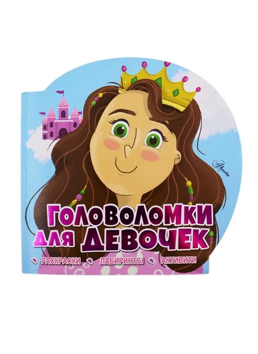 Риган Л. Головоломки для девочек Раскраски Лабиринты Активити