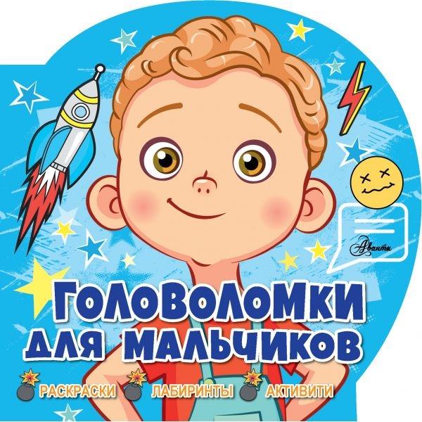 Риган Л. Головоломки для мальчиков Раскраски лабиринты активити