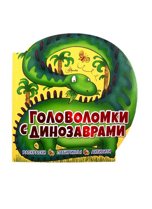 Риган Л. Головоломки с динозаврами Раскраски Лабиринты Активити