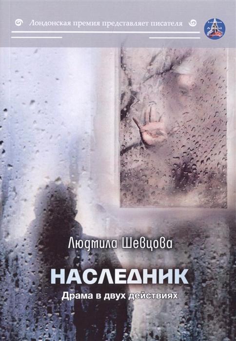 Фото - Шевцова Л. Наследник Драма в двух действиях людмила шевцова несыгранная роль