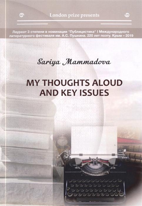 Mammadova S. My Thoughts Aloud And Key Issues aloud прозрачные серьги овалы с серебристыми дисками aloud