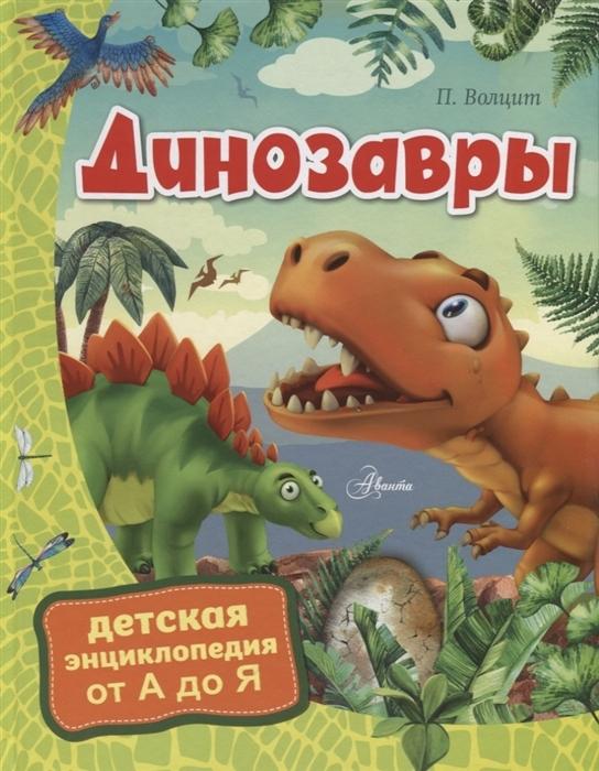 Волцит П. Динозавры энциклопедии издательство аст п волцит книга динозавры