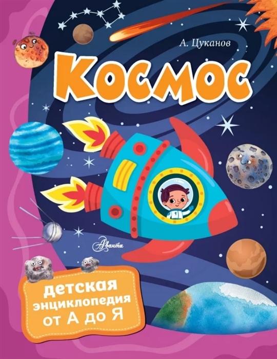Цуканов А. Космос цуканов андрей львович космос