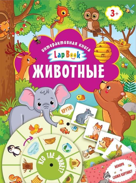 Фото - Дмитриева В. (сост.) Животные дмитриева в сост принцессы