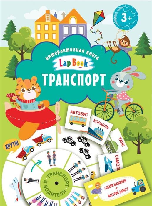 Фото - Дмитриева В. (сост.) Транспорт дмитриева в сост принцессы