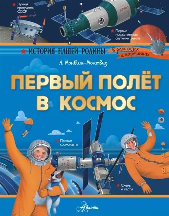 Монвиж-Монтвид А. Первый полет в космос монвиж монтвид александр игоревич первый полёт в космос