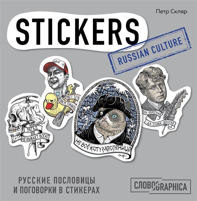 Скляр П. Русские пословицы и поговорки в стикерах