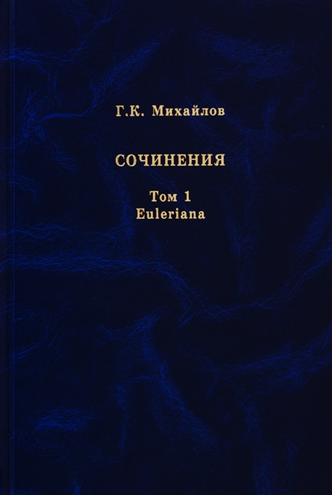 Михайлов Г. Михайлов Г К Сочинения Том 1 Euleriana недорого