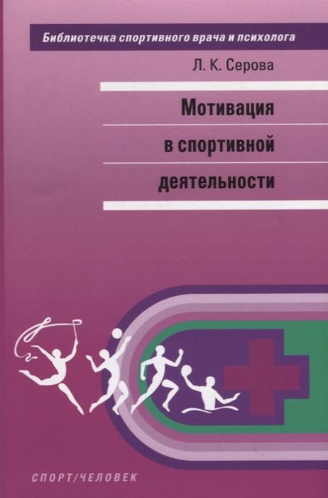 Серова Л. Мотивация в спортивной деятельности е в тяглова воспитание в спортивной деятельности