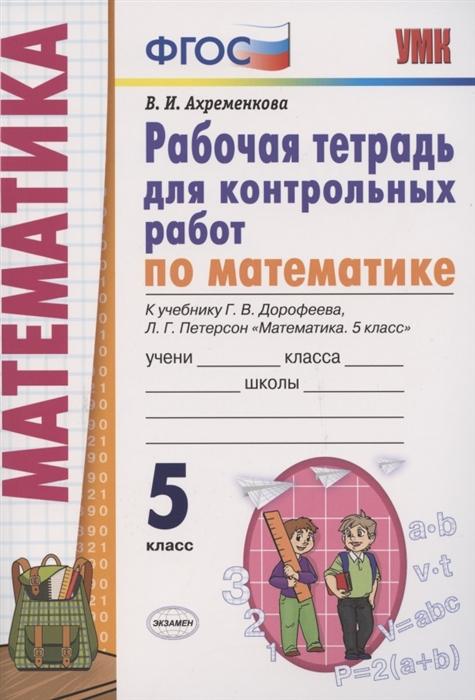 цена на Ахременкова В. Рабочая тетрадь для контрольных работ по математике 5 класс К учебнику Г В Дорофеева Л Г Петерсон Математика 5 класс