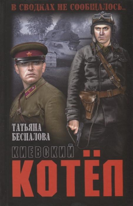 Беспалова Т. Киевский котел