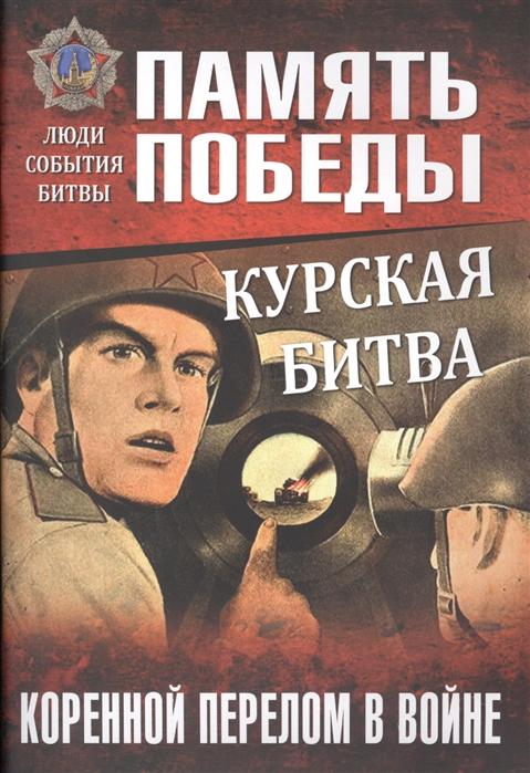 Фото - Семенов К. Курская битва Коренной перелом в войне а г мерников курская битва