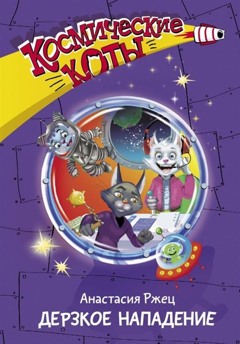 Купить Космические коты Дерзкое нападение, АСТ, Детская фантастика