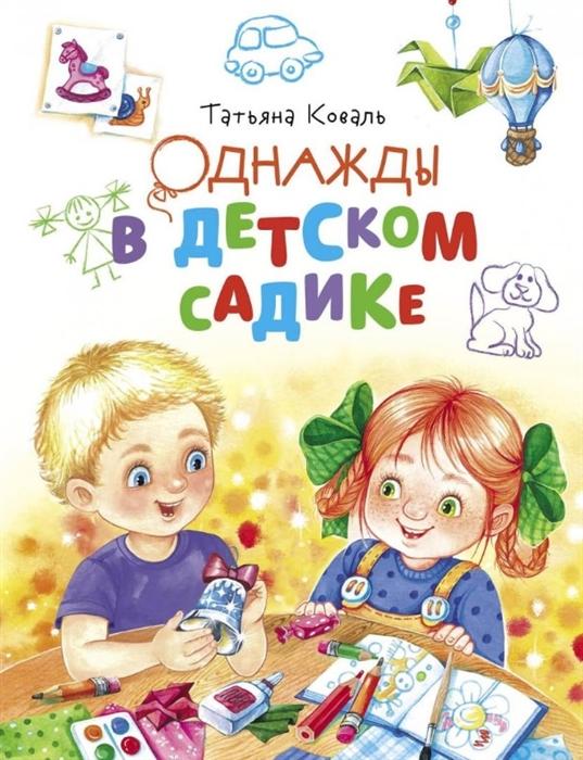 Купить Однажды в детском садике Рассказы, Стрекоза, Проза для детей. Повести, рассказы