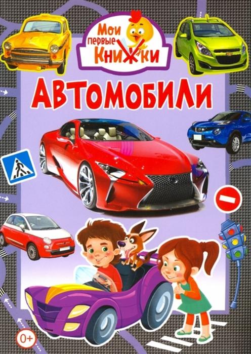 Фото - Феданова Ю., Скиба Т. (ред.) Автомобили ред феданова ю рыцари