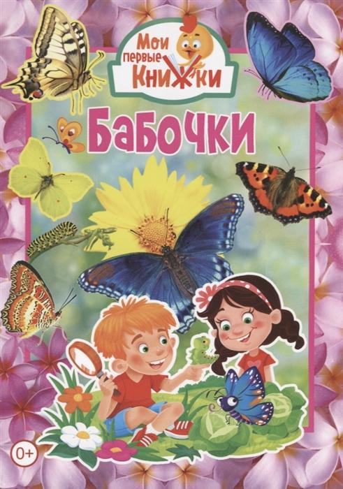 Фото - Феданова Ю., Скиба Т., Машир Т. (ред.) Бабочки ред феданова ю рыцари