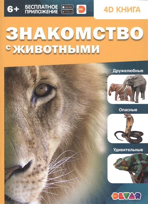Купить Знакомство с животными 4D книга, Devar Kids, Естественные науки
