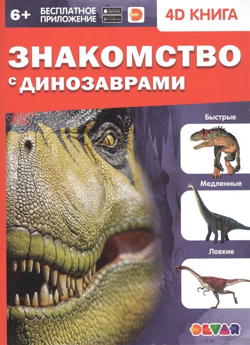 Купить Знакомство с динозаврами 4D книга, Devar Kids, Естественные науки