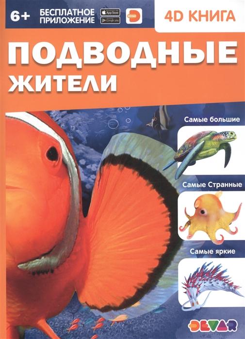 Купить Подводные жители 4D книга, Дэвар Медиа, Естественные науки