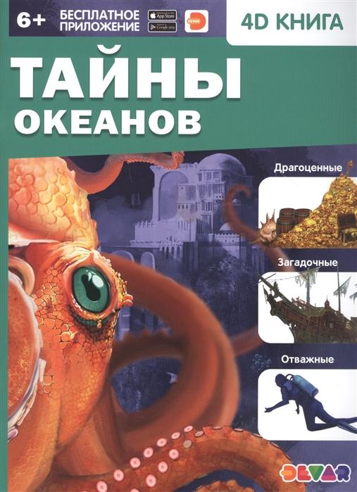Купить Тайны океанов 4D книга, Devar Kids, Естественные науки