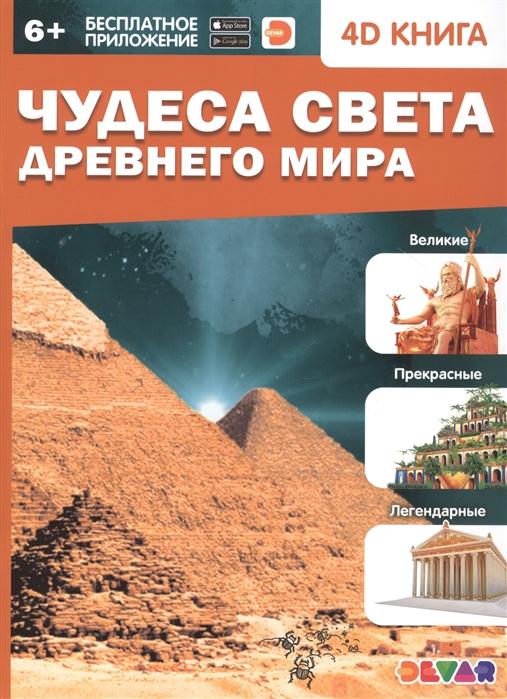 Купить Чудеса света Древнего мира 4D книга, Devar Kids, Общественные науки