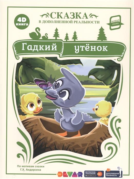 Купить Гадкий утенок Сказка в дополненной реальности 4D книга, Devar Kids, Сказки