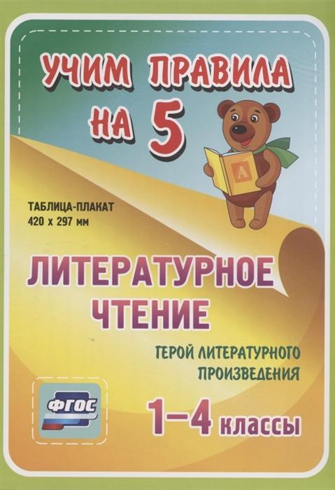Литературное чтение Герой литературного произведения 1-4 классы Таблица-плакат