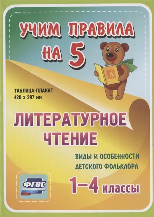 Литературное чтение Виды и особенности детского фольклора 1-4 классы Таблица-плакат