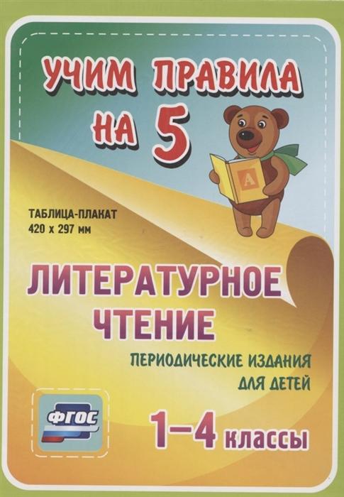 Литературное чтение Периодические издания для детей 1-4 классы Таблица-плакат