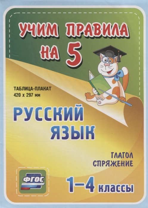 Смирнова И. (сост.) Русский язык Глагол Спряжение 1-4 классы Таблица-плакат сучкова и русский язык 1 4 классы