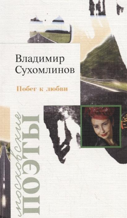 Сухомлинов В. Побег к любви Стихотворения printio побег