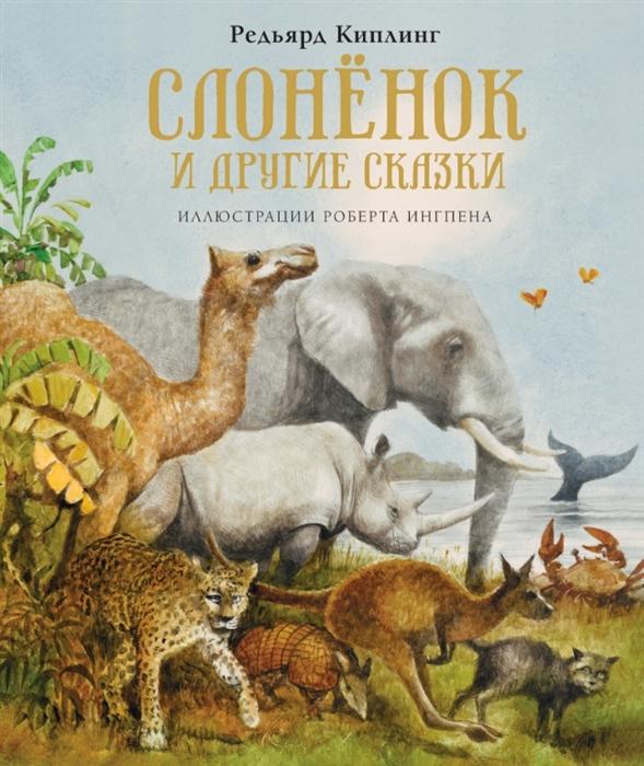 Купить Слоненок и другие сказки, Махаон, Сказки