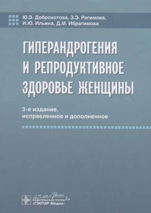 Доброхотова Ю., Рагимова З., Ильина И., Ибрагимова Д. Гиперандрогения и репродуктивное здоровье женщины