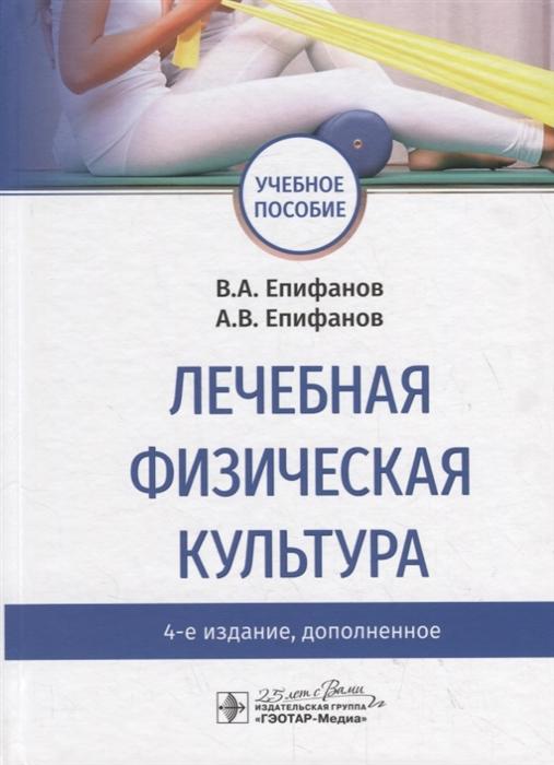 Епифанов В., Епифанов А. Лечебная физическая культура Учебное пособие