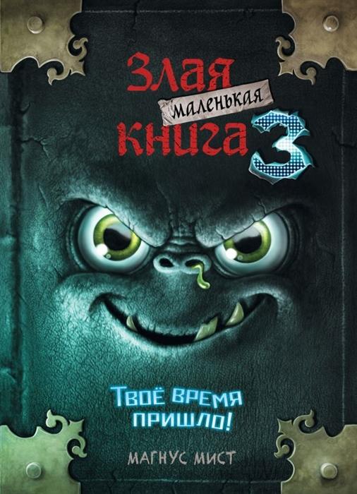 Купить Маленькая злая книга 3 Твое время пришло, Эксмо, Детская фантастика