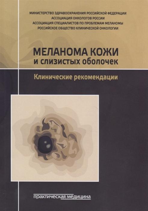 Алиев М., Буланов А., Бутеко А. и др. Меланома кожи и слизистых оболочек Клинические рекомендации алиев а мама