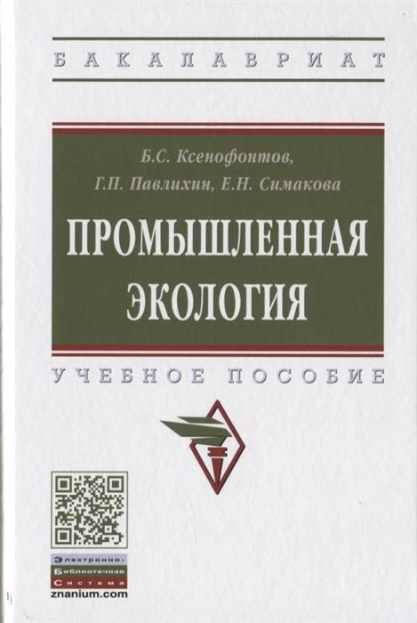 Ксенофонтов Б., Павлихин Г., Симакова Е. Промышленная экология Учебное пособие