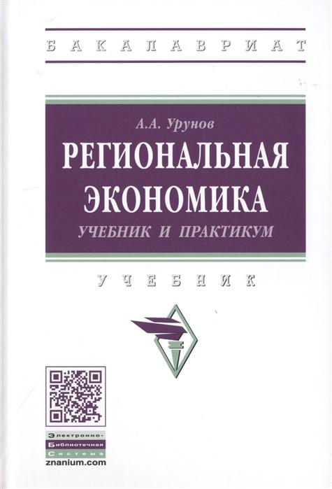 Урунов А. Региональная экономика Учебник и практикум недорого