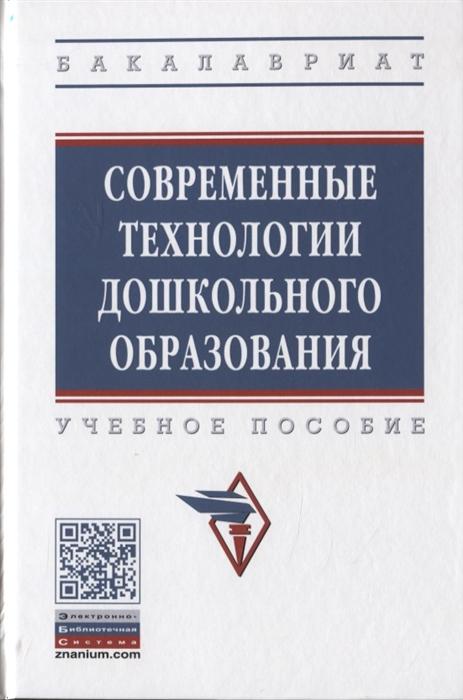 Андрианова Е., Богомолова М., Гришина А. и др. Современные технология дошкольного образования Учебное пособие