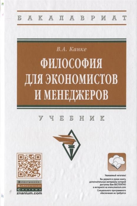 Фото - Канке В. Философия для экономистов и менеджеров Учебник канке в а философия