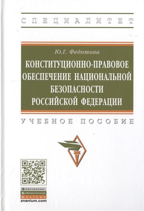 цена на Федотова Ю. Конституционно-правовое обеспечение национальной безопасности Российской Федерации Учебное пособие