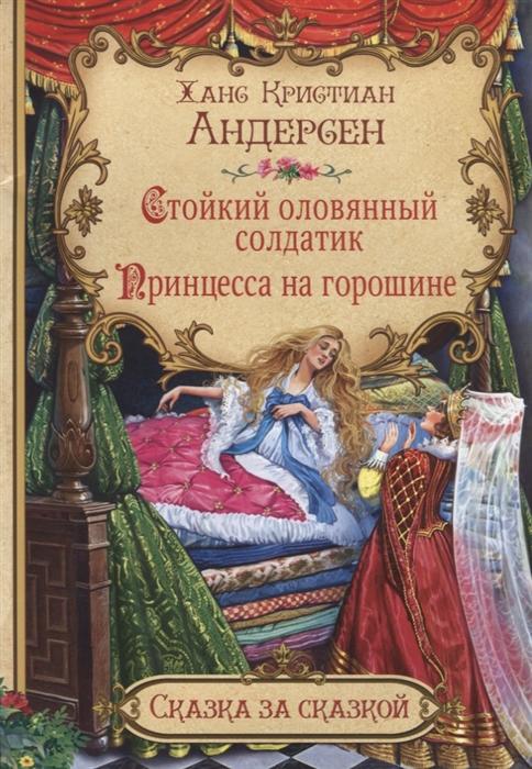 Купить Стойкий оловянный солдатик Принцесса на горошине, Вакоша, Сказки