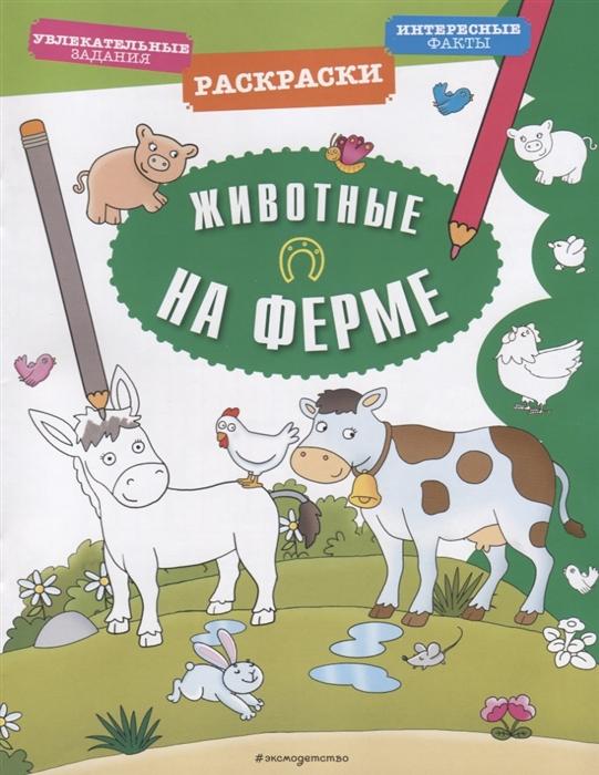 Гудкова А. (отв. ред.) Животные на ферме гудкова а отв ред животные на ферме