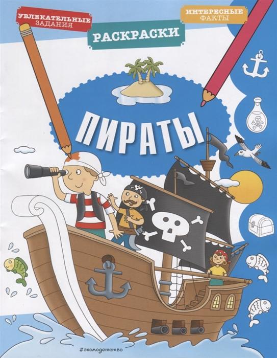 Гудкова А. (отв. ред.) Пираты гудкова а отв ред животные на ферме