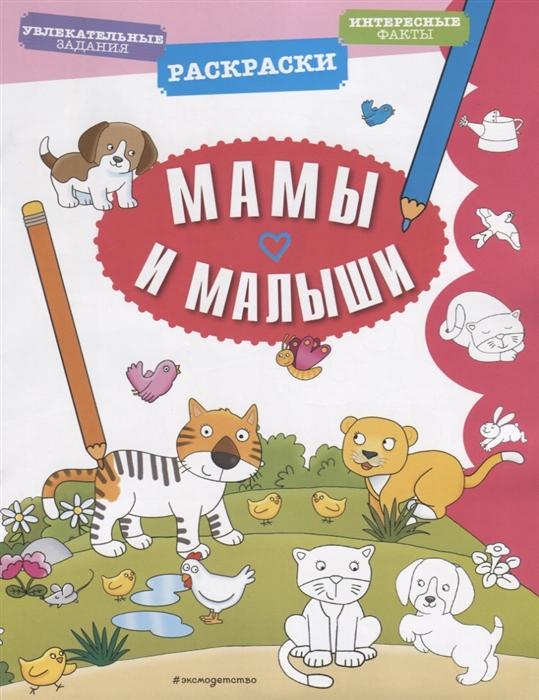 Гудкова А. (отв. ред.) Мамы и малыши гудкова а отв ред животные на ферме